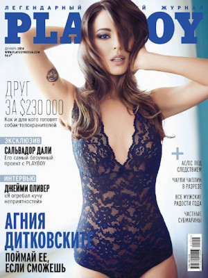 Playboy Russia - Dec 2014