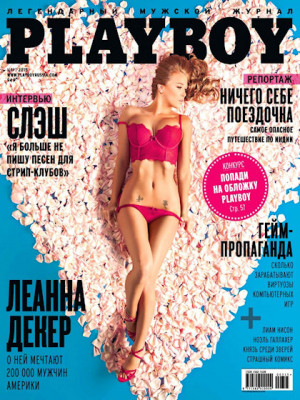 Playboy Russia - March 2015
