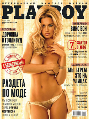 Playboy Russia - April 2015