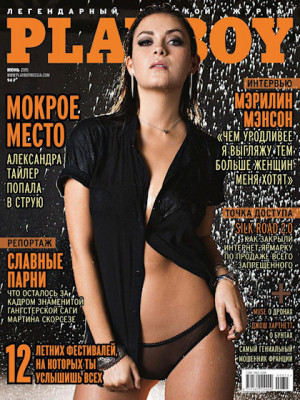Playboy Russia - June 2015