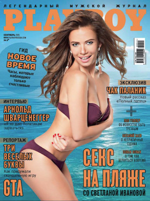 Playboy Russia - Sep 2015