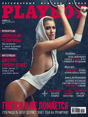 Playboy Russia - Oct 2015