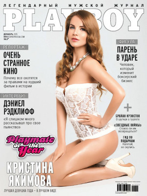 Playboy Russia - Dec 2015