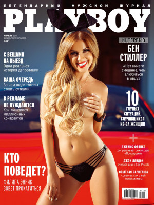 Playboy Russia - April 2016