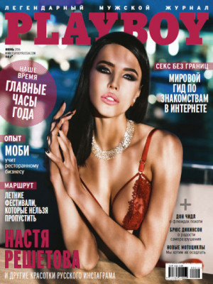 Playboy Russia - June 2016