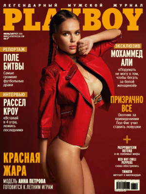 Playboy Russia - July 2016