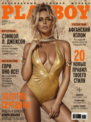 Playboy Russia - Oct 2016
