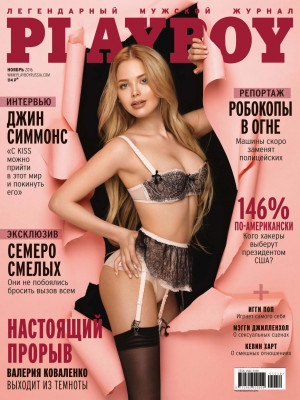 Playboy Russia - Nov 2016