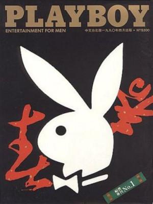 Playboy Taiwan - April 1990