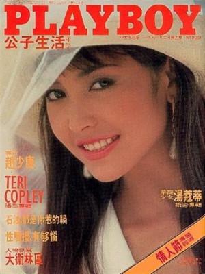 Playboy Taiwan - Feb 1991