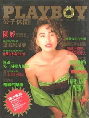 Playboy Taiwan - Dec 1991