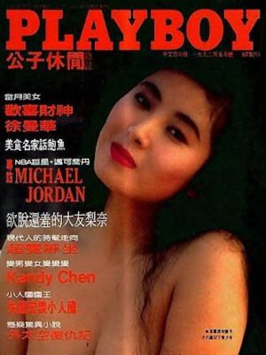 Playboy Taiwan - May 1992