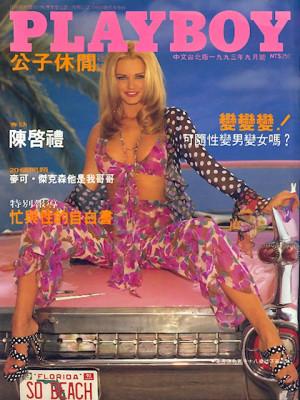 Playboy Taiwan - Sep 1993