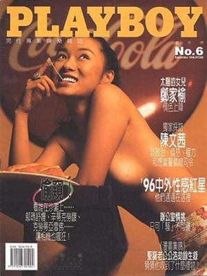 Playboy Taiwan - Dec 1996