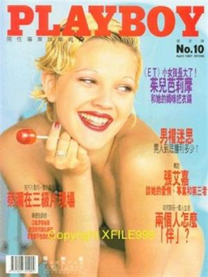 Playboy Taiwan - April 1997