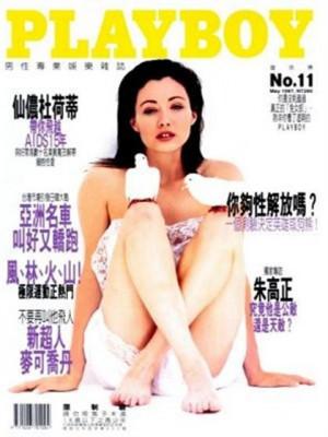 Playboy Taiwan - May 1997