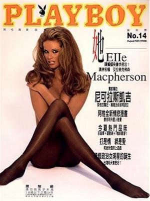 Playboy Taiwan - August 1997