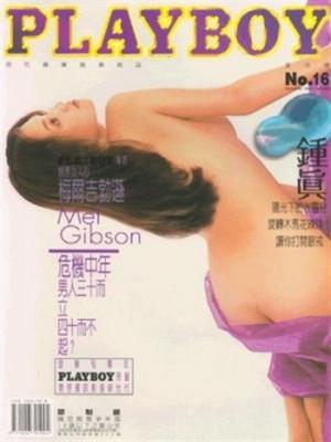 Playboy Taiwan - Oct 1997