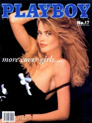 Playboy Taiwan - Nov 1997