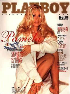 Playboy Taiwan - Dec 1997