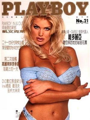 Playboy Taiwan - March 1998