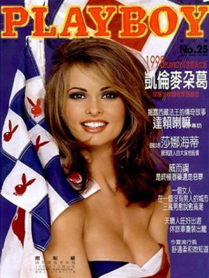 Playboy Taiwan - July 1998