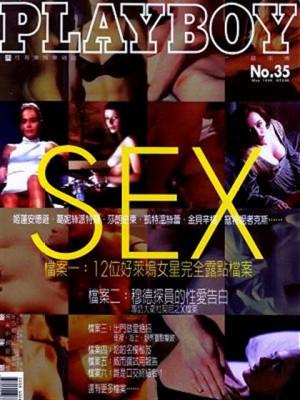Playboy Taiwan - May 1999
