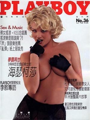 Playboy Taiwan - June 1999