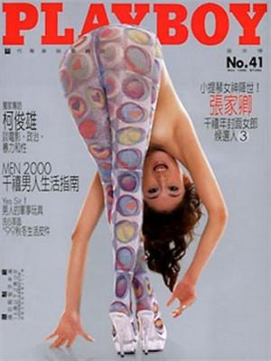 Playboy Taiwan - Nov 1999
