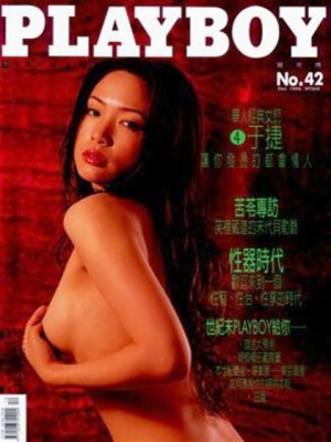 Playboy Taiwan - Dec 1999