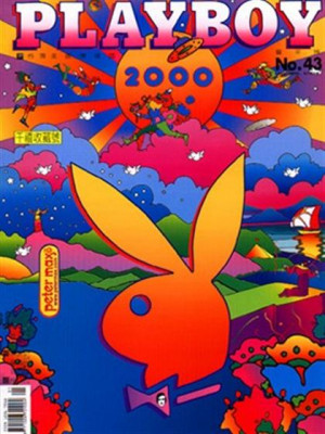 Playboy Taiwan - Jan 2000