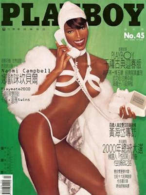 Playboy Taiwan - March 2000