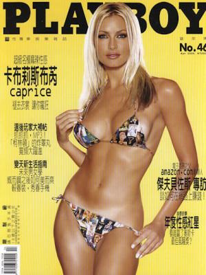 Playboy Taiwan - April 2000