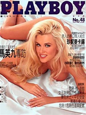 Playboy Taiwan - June 2000