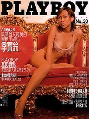 Playboy Taiwan - August 2000