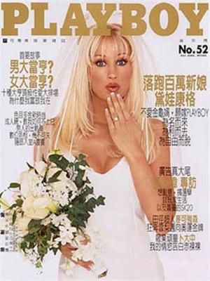 Playboy Taiwan - Oct 2000