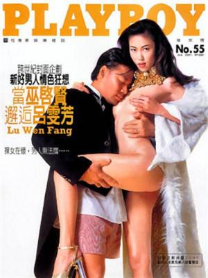 Playboy Taiwan - Jan 2001