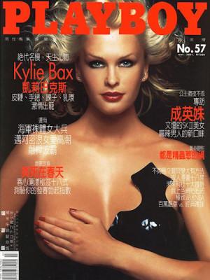 Playboy Taiwan - March 2001