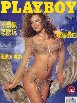 Playboy Taiwan - Sep 2001