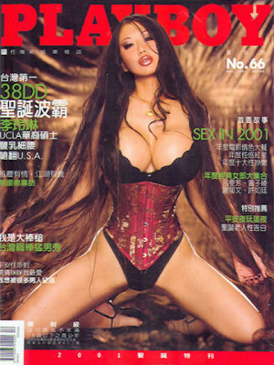 Playboy Taiwan - Dec 2001