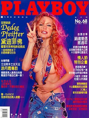Playboy Taiwan - Feb 2002