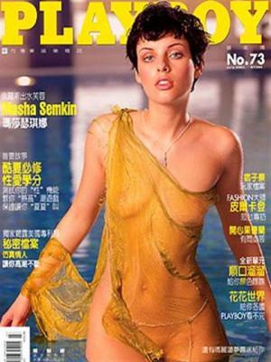 Playboy Taiwan - July 2002