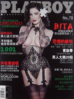Playboy Taiwan - Dec 2002