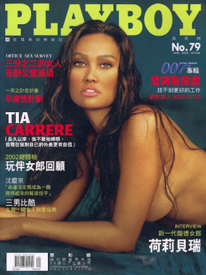 Playboy Taiwan - Jan 2003