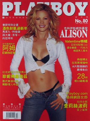 Playboy Taiwan - Feb 2003