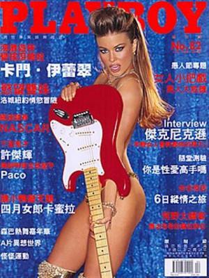 Playboy Taiwan - April 2003