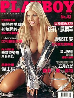 Playboy Taiwan - May 2003
