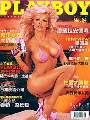 Playboy Taiwan - June 2003