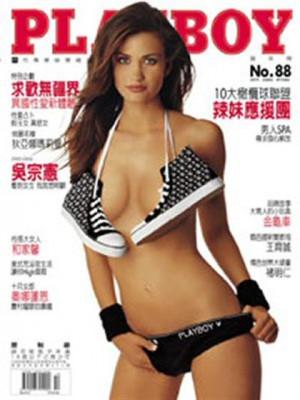 Playboy Taiwan - Oct 2003