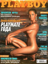 Playboy Ukraine - Dec 2007